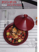 タジンポットでつくる、今日のメインディッシュ モロッコ生まれのお鍋ひとつでできる、ワンプレートレシピ (タツミムック)