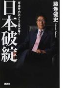 日本破綻 「株・債券・円」のトリプル安が襲う