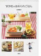 YOMEのほめられごはん (講談社のお料理BOOK)(講談社のお料理BOOK)
