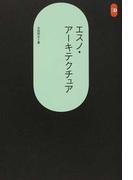 エスノ・アーキテクチュア (SD選書)