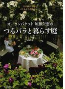 オークンバケット加藤矢恵のつるバラと暮らす庭 22の庭の実例と、バラをめぐる様々なこと