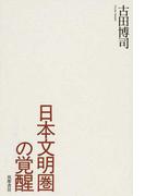 日本文明圏の覚醒