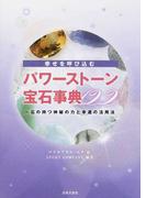 幸せを呼び込むパワーストーン・宝石事典122 石の持つ神秘の力と幸運の活用法