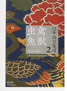 日本織文集成 2 禽獣虫魚