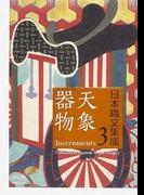 日本織文集成 3 天象器物