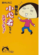 強気な小心者ちゃんスマッシュ! (MF文庫ダ・ヴィンチ)(MF文庫ダ・ヴィンチ)