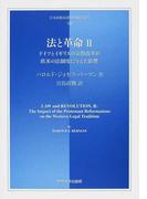 法と革命 2 ドイツとイギリスの宗教改革が欧米の法制度に与えた影響 (日本比較法研究所翻訳叢書)