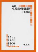 小児栄養演習 3訂 第2版