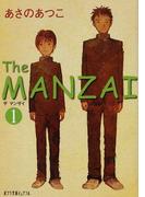 The MANZAI 1 (ポプラ文庫ピュアフル)(ポプラ文庫ピュアフル)
