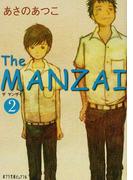 The MANZAI 2 (ポプラ文庫ピュアフル)(ポプラ文庫ピュアフル)