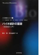 バイオ統計の基礎 医薬統計入門 (バイオ統計シリーズ)