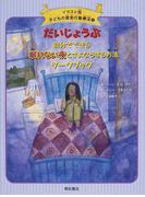子どもの認知行動療法 イラスト版 5 だいじょうぶ自分でできる眠れない夜とさよならする方法ワークブック