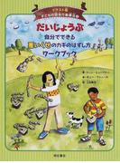 子どもの認知行動療法 イラスト版 6 だいじょうぶ自分でできる悪いくせのカギのはずし方ワークブック