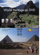 DVDで学ぶ世界遺産