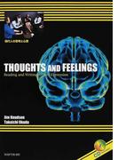 現代人の思考と心理