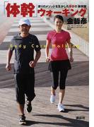 「体幹」ウォーキング 走りのメソッドを生かした歩きの「新常識」