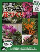はじめての花づくり 決定版 (今日から使えるシリーズ gardening)(今日から使えるシリーズ(実用))