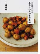 土井善晴さんちの名もないおかずの手帖 (講談社のお料理BOOK)(講談社のお料理BOOK)