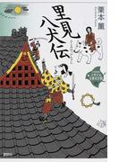 21世紀版少年少女古典文学館 21 里見八犬伝