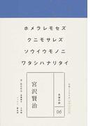 宮沢賢治 ホメラレモセズ クニモサレズ ソウイウモノニ ワタシハナリタイ (永遠の詩)