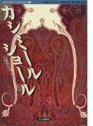 カシミールショール 変化するペイズリー文様 (MUSAEA JAPONICA)