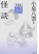 怪談 (新装版文芸まんがシリーズ)