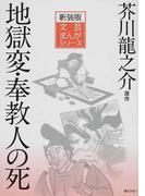 地獄変・奉教人の死 (新装版文芸まんがシリーズ)
