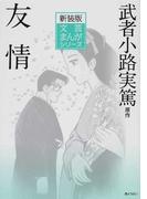友情 (新装版文芸まんがシリーズ)