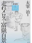 走れメロス・富嶽百景 (新装版文芸まんがシリーズ)