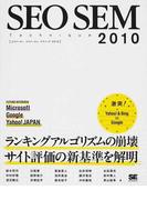 SEO SEM Technique 2010 ランキングアルゴリズムの崩壊 サイト評価の新基準を解明