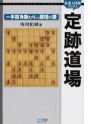 定跡道場 一手損角換わりVS腰掛け銀 (新・東大将棋ブックス)