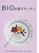 BIOお菓子キッチン