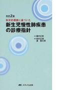 新生児慢性肺疾患の診療指針 科学的根拠に基づいた 改訂2版