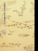 六角紫水の古社寺調査日記