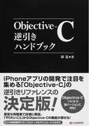 Objective‐C逆引きハンドブック