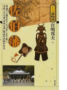 佐伯藩 豊後の小藩なれど、志はあくまで高く、日本三大文庫「佐伯文庫」開設の気概が光る。 (シリーズ藩物語)