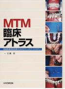 MTM臨床アトラス 前歯部審美的改善のためのテクニックとケーススタディー