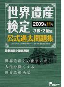 世界遺産検定公式過去問題集 2009年11月3級・2級編