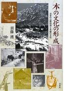 木の文化の形成 日本の山野利用と木器の文化