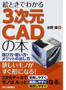 絵ときでわかる3次元CADの本 選び方・使い方・メリットの出し方