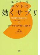 Dr.アミノのホントに効くサプリ データが示す賢い摂り方 (実践栄養学シリーズ)