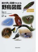 鳴き声と羽根でわかる野鳥図鑑 鳴き声QRコード付 羽根模様イラスト付