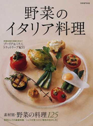 野菜のイタリア料理 素材別・野菜の料理125/プーリア&ミラノ、トラットリーア紀行