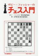 ボビー・フィッシャーのチェス入門 チェスの指し方を知らない人から腕に自信のある人にまで不世出のチャンピオンがはなつチェスがやめられなくなる本 新装版