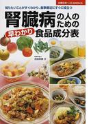 腎臓病の人のための早わかり食品成分表 知りたいことがすぐわかり、食事療法にすぐに役立つ (主婦の友ベストBOOKS)