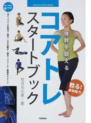 コアトレスタートブック 体幹を鍛える 甦る!身体能力 (GAKKEN SPORTS BOOKS)(学研スポーツブックス)