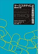 ケーススタディによる薬剤師の倫理 原著第2版