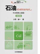 石油のおはなし その将来と技術 改訂版