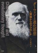 ダーウィンと進化思想 人間論からのアプローチ