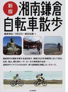 湘南鎌倉自転車散歩 新版